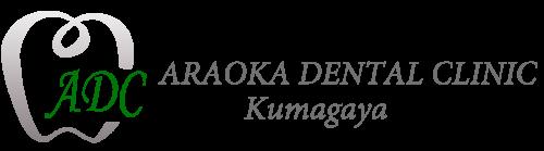 荒岡デンタルクリニック熊谷 | 埼玉県熊谷市 | 歯医者 | 日曜診療